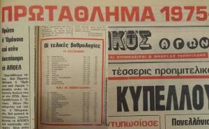 1974newspaper